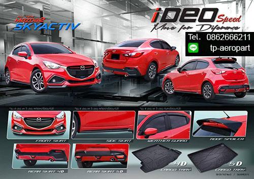 ชุดแต่งสเกิร์ตรอบคันมาสด้า2 Mazda2 Ideo 2015 2016 2017