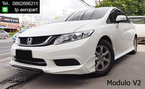 ชุดแต่งสเกิร์ตรอบคัน Honda Civic fb Modullo V1 V2 ซีวิค 2012 2013 2014 2015