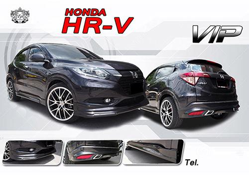 ชุดแต่ง Honda HRV VIP เอชอาร์วี 2014 2015 2016 2017 2018 เสกิร์ตรอบคัน