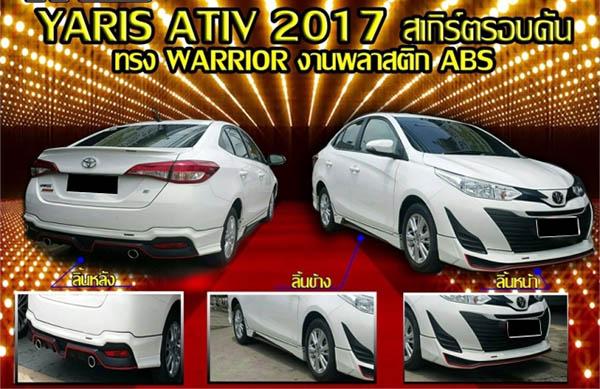 ชุดแต่งยาริส 2017 2018 เอทีฟ Toyota Yaris Ativ Warrior สเกิร์ตรอบคัน