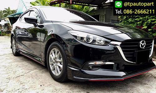 ชุดแต่ง Mazda3 MC Skyactiv 4 ประตู Sedan STROM สำหรับมาสด้า3 2017 2018