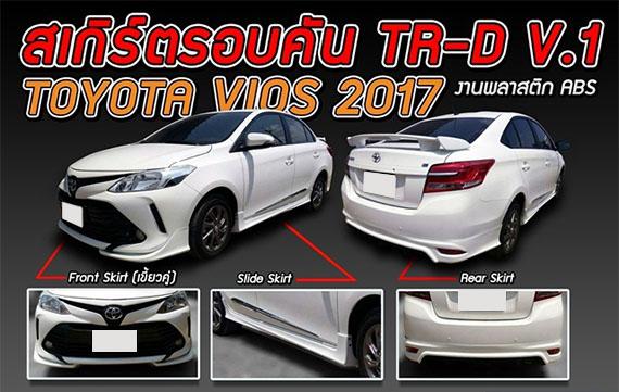 ชุดแต่งวีออส Toyota Vios 2017 2018 TR-D สเกิร์ตรอบคัน