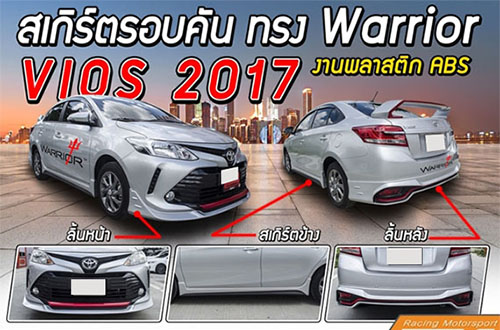 ชุดแต่งวีออส Toyota Vios 2017 2018 Warrior สเกิร์ตรอบคัน