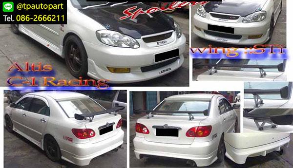 ชุดแต่งอัลตีส Toyota Altis 2003 2004 2005 2006 สเกิร์ตรอบคัน C-1 Racing Style