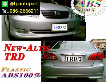 ชุดแต่งอัลตีส Toyota Altis 2003 2004 2005 2006 สเกิร์ตรอบคัน TRDD V2