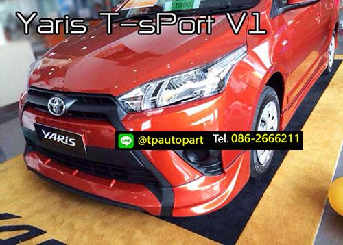 ชุดแต่งยาริส Toyota Yaris T-Sport 2013 2014 2015 2016 สเกิร์ตรอบคัน