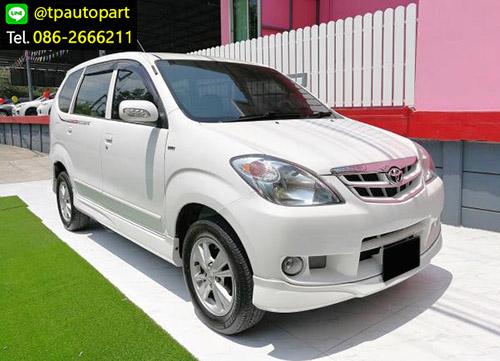 ชุดแต่งอแวนซ่า Toyota Avanza 2009 2010 2011 Exclusive สเกิร์ตรอบคัน
