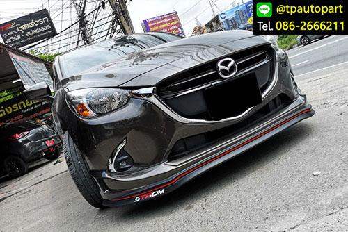 ชุดแต่งมาสด้า2 Mazda2 H/b 5 ประตู STROM 2015 2016 2017 2018 สเกิรฺ์ต สปอยเลอร์ 7