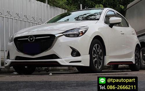 ชุดแต่งสเกิร์ตรอบคันมาสด้า2 Mazda2 5ประตู MDP 2015 2016 2017