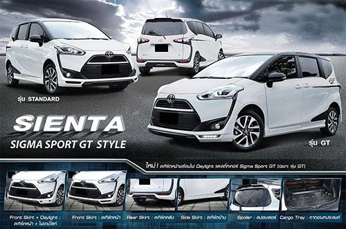ชุดแต่งเซียนต้า Toyota SIENTA 2017 2018 Sigma Sport สเกิร์ตรอบคัน