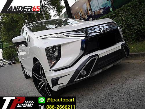 ชุดแต่ง Mitsubishi Xpander เอ็กซ์แพนเดอร์ 2018 Lander65 สเกิร์ตรอบคัน