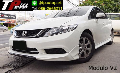 ชุดแต่งสเกิร์ตรอบคัน Honda Civic fb Modulo V2 ซีวิค 2012 2013 2014 2015