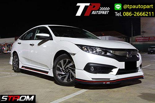 ชุดแต่งสเกิร์ตรอบคัน Honda Civic fC STROM ซีวิค 2016 2017 2018