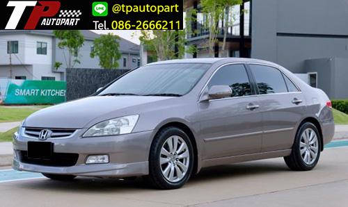 ชุดแต่งสเกิร์ตหน้า Honda Accord G7 OEM แอคคอร์ด 2003 2004 2005 2006 2007