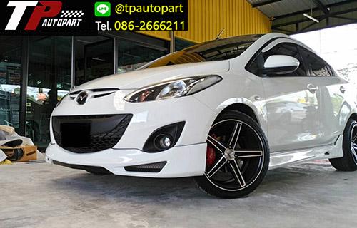 ชุดแต่งมาสด้า2 Mazda2 4ประตู FW  2010 2011 2012 2013 2014 สเกิร์ตรอบคัน