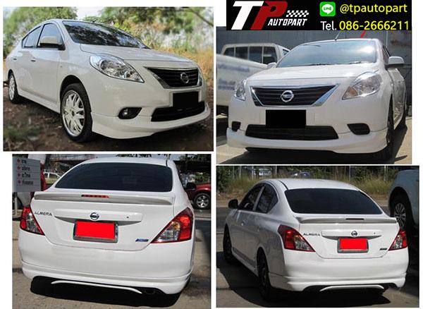 ชุดแต่งสเกิร์ตรอบคัน Nissan Almera T-Style นิสสันอัลเมร่า 2012 2013