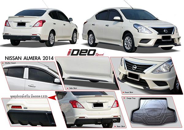 ชุดแต่งสเกิร์ตรอบคัน Nissan Almera IDEO นิสสันอัลเมร่า 2014 2015 2016 2017