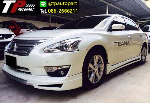 ชุดแต่ง Teana L33 เทียน่า 2014 2015 2016 2017 2018 ทรง VIP สเกิร์ตรอบคัน