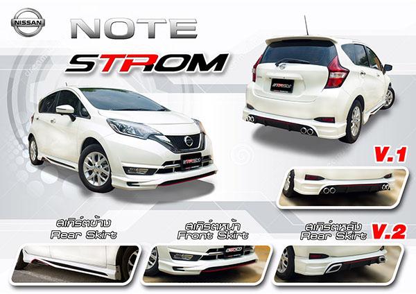 ชุดแต่งสเกิร์ตรอบคันนิสสันโน๊ต Nissan Note Strom 2017 2018 2019 5
