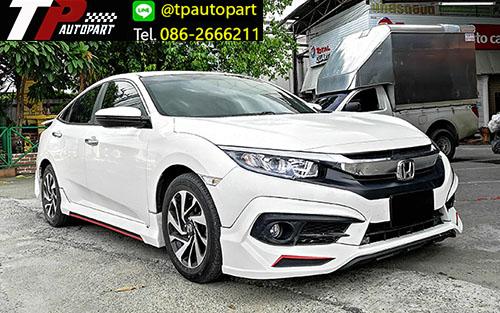 ชุดแต่งสเกิร์ตรอบคัน Honda Civic fc MC ซีวิค  2016 2017 2018 TP-S
