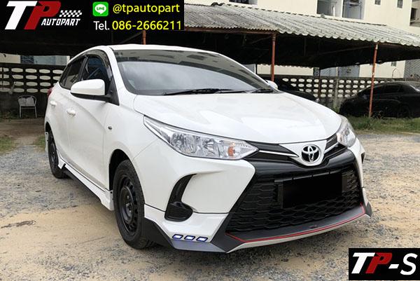 ชุดแต่งสเกิร์ตรอบคัน Toyota Yaris hatchback TP-S ยาริส 2020 2021