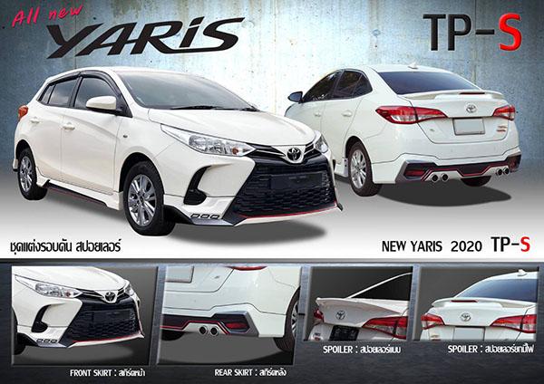 ชุดแต่งสเกิร์ตรอบคัน Toyota Yaris Ativ TP-S ยาริส 2020 2021