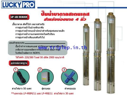 ปั๊มน้ำบาดาล ลัคกี้โปร Luckypro รุ่น LP-4RA12