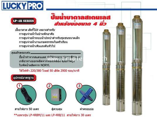 ปั๊มน้ำบาดาล ลัคกี้โปร Luckypro รุ่น LP-4RA16