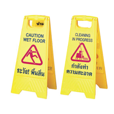 ป้าย ระวังพื้นลื้น กำลังทำความสะอาด