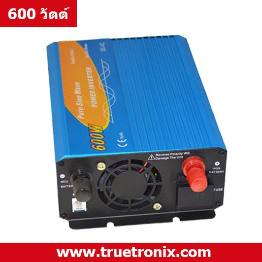 เครื่องแปลงไฟรถยนต์ 12 V เป็นไฟบ้าน 220V Pure sine 600 วัตต์