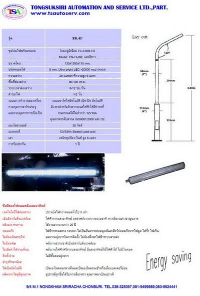 ไฟถนนพลังงานแสงอาทิตย์ รุ่น SSL-E1