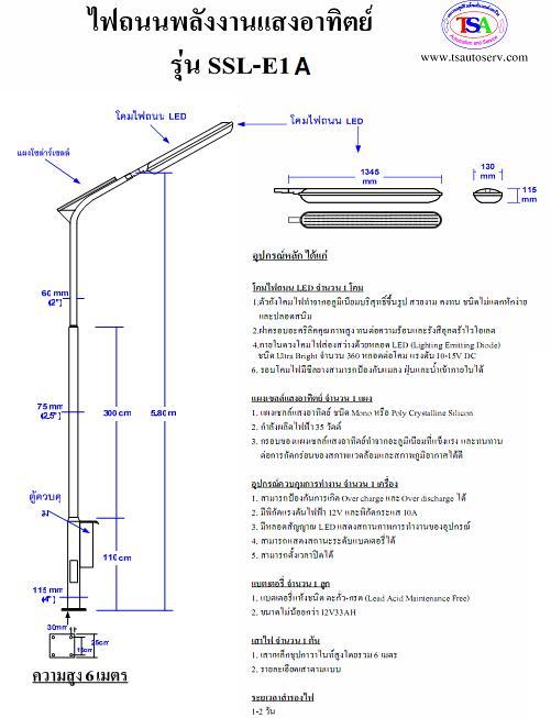 ไฟถนนพลังงานแสงอาทิตย์ รุ่น SSL-E1 3