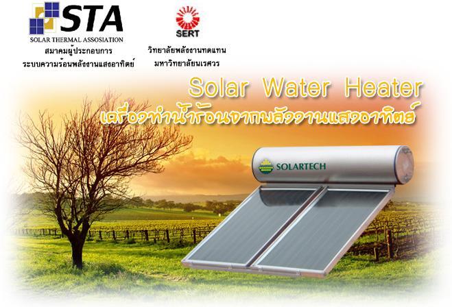 เครื่องทำน้ำร้อนพลังงานแสงอาทิตย์ Solar tech 180L,300L