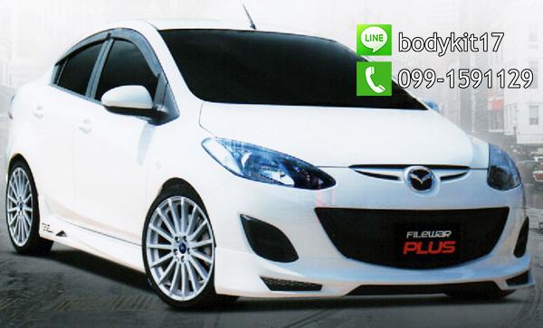 ชุดแต่ง Mazda2 2012-2015  ทรงFirewar Plus สเกิร์ตรอบคัน มาสด้า 2 แต่งสวย