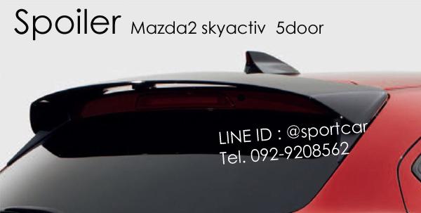 สปอยเลอร์มาสด้า2 5ประตู [Spoiler Mazda 2]  ทรง OEM
