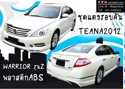 ชุดแต่ง Teana j32,ชุดแต่งเทียน่า 2012, 2009 Nissan Teana VIP Worrior นิสสันเทียน่า แต่งสวย