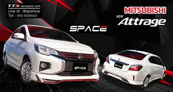 ชุดแต่ง Attrage 2019 2020 SPACE, ชุดแต่งแอททราจ 2020 มิตซูบิชิแอททราจ แต่งสวย ใหม่ล่าสุด