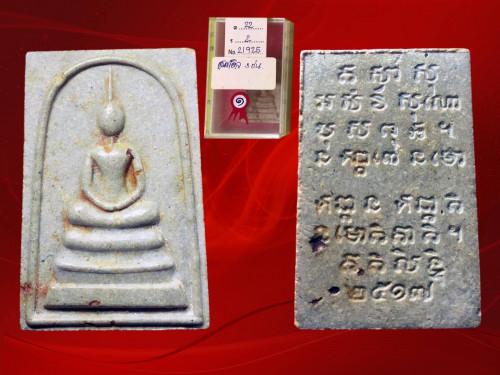 พระสมเด็จสุคโต วัดบวรนิเวศวิหาร พ.ศ.2517 (พิมพ์สมเด็จ) ฐาน 3 ชั้น สวยติดรางวัลที่ 1 พร้อมใบประกาศ