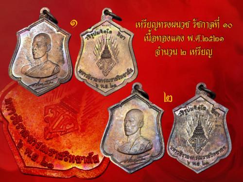 เหรียญทรงผนวช รัชกาลที่ 10 เนื้อทองแดง ปี 2521 (จำนวน 2 เหรียญ)