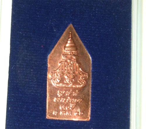 เหรียญพระนิรันตราย รุ่น 90 พรรษา สมเด็จพระสังฆราช พร้อมกล่อง 1