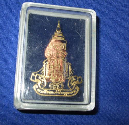 เหรียญพระนิรันตราย รุ่น 90 พรรษา สมเด็จพระสังฆราช พร้อมกล่อง 2