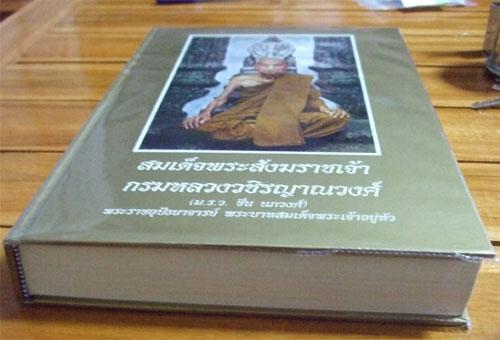 หนังสือภาพและพระประวัติสมเด็จพระสังฆราชเจ้า กรมหลวงวชิรญาณวงศ์ (ชื่น นภวงศ์)(่ขายไปแล้วนะครับ) 1