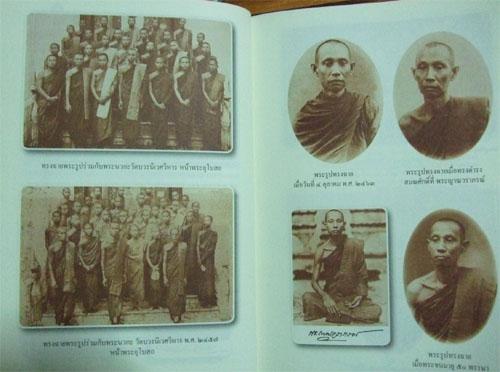 หนังสือภาพและพระประวัติสมเด็จพระสังฆราชเจ้า กรมหลวงวชิรญาณวงศ์ (ชื่น นภวงศ์)(่ขายไปแล้วนะครับ) 2