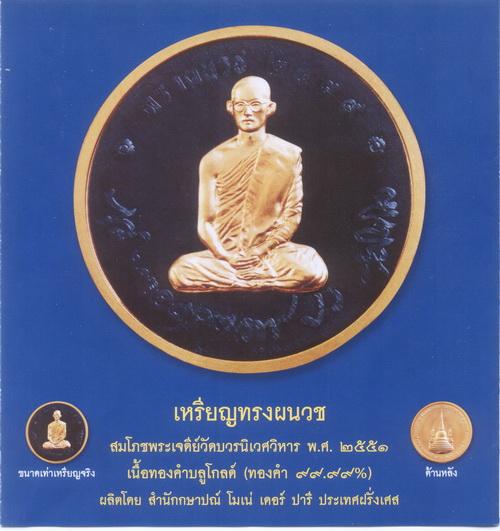 เหรียญทรงผนวช รุ่นสมโภชพระเจดีย์ ปี 2551(เช่าบูชาไปแล้ว)(เช่าบูชาไปแล้ว)(เช่าบูช(เช่าบูชาไปแล้ว)(เช่