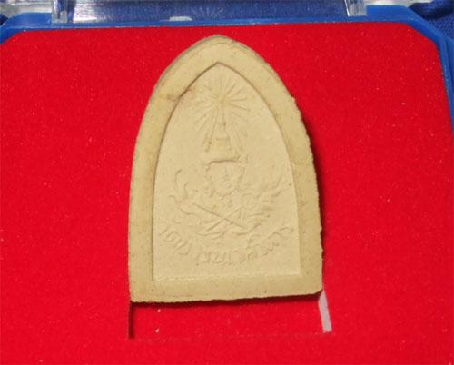 พระผงไพรีพินาศ รุ่น ศตวรรษ สมเด็จพระสังฆราชเจ้า กรมหลวงวชิรญาณวงศ์ ปี 2515 พิพม์เล็ก 1