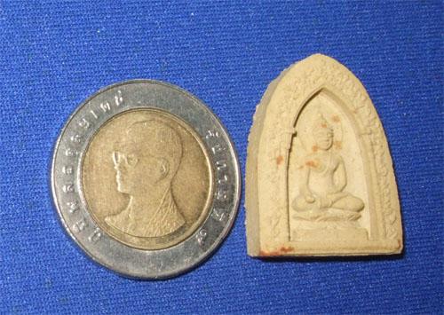 พระผงไพรีพินาศ รุ่น ศตวรรษ สมเด็จพระสังฆราชเจ้า กรมหลวงวชิรญาณวงศ์ ปี 2515 พิพม์เล็ก 3