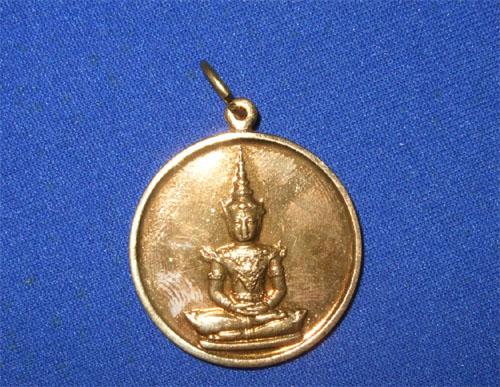 เหรียญพระแก้วมรกต รุ่นบูรณะฉัตร ปี 2531
