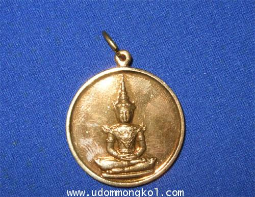 เหรียญพระแก้วมรกต รุ่นซ๋อมแซมบูรณะฉัตร ปี 2531