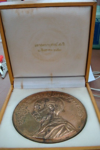 เหรียญพระรูปเหมือนสมเด็จพระมหาสมณเจ้า กรมพระยาวชิรญาณวโรรส สร้างเมื่อปี 2514 ขนาด8 ซ.ม