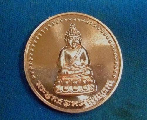 เหรียญพระพุทธอุดมมงคล สมเด็จพระวันรัต ปี ๒๕๕๔ เนื้อทองแดง